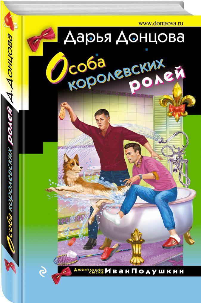 Особа королевских ролей Дарья Донцова