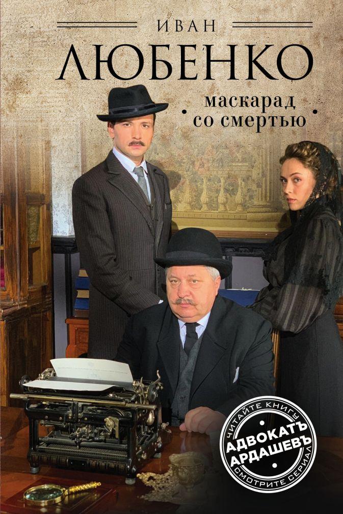 Иван Любенко - Маскарад со смертью обложка книги
