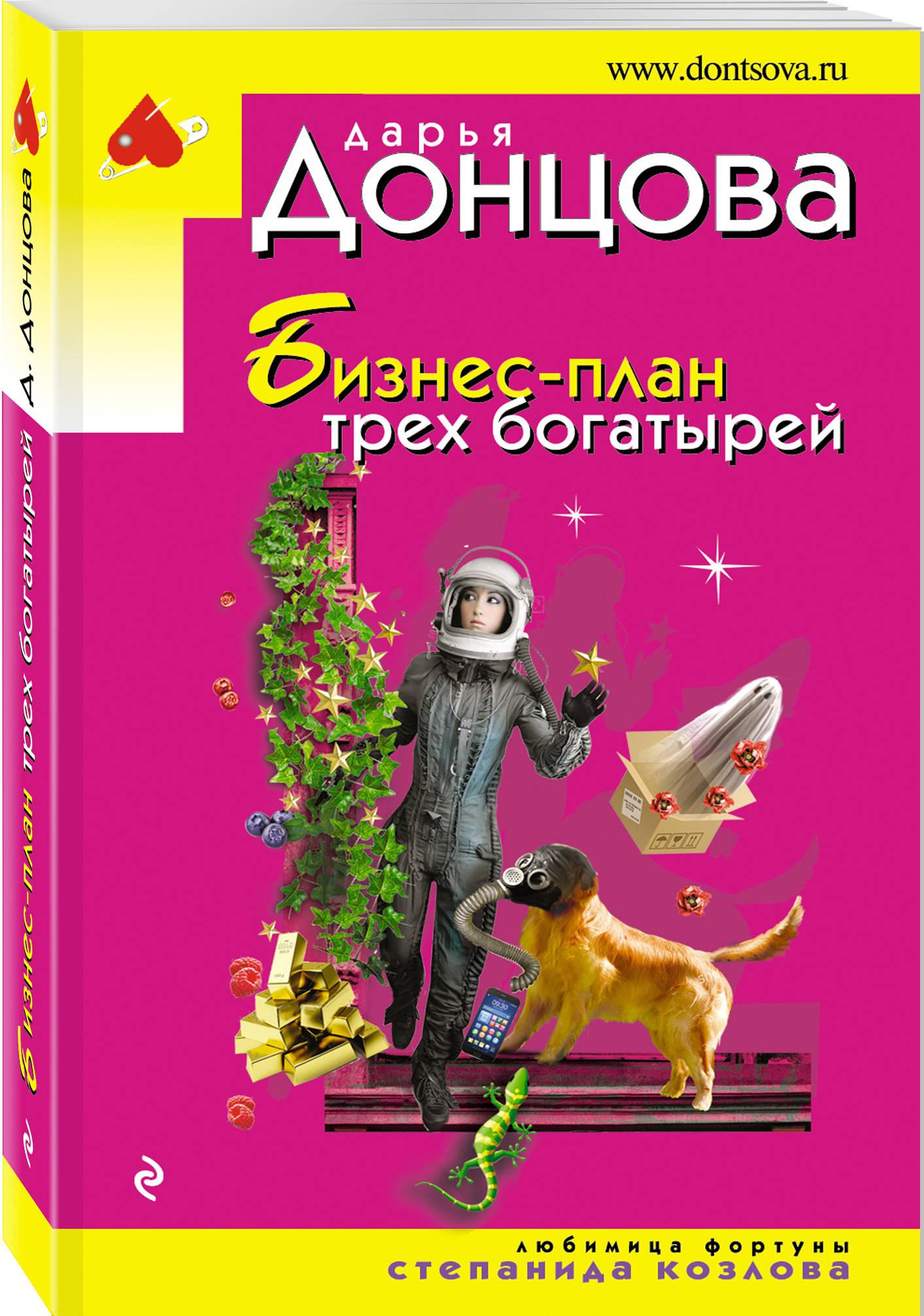 Донцова Дарья Аркадьевна Бизнес-план трех богатырей