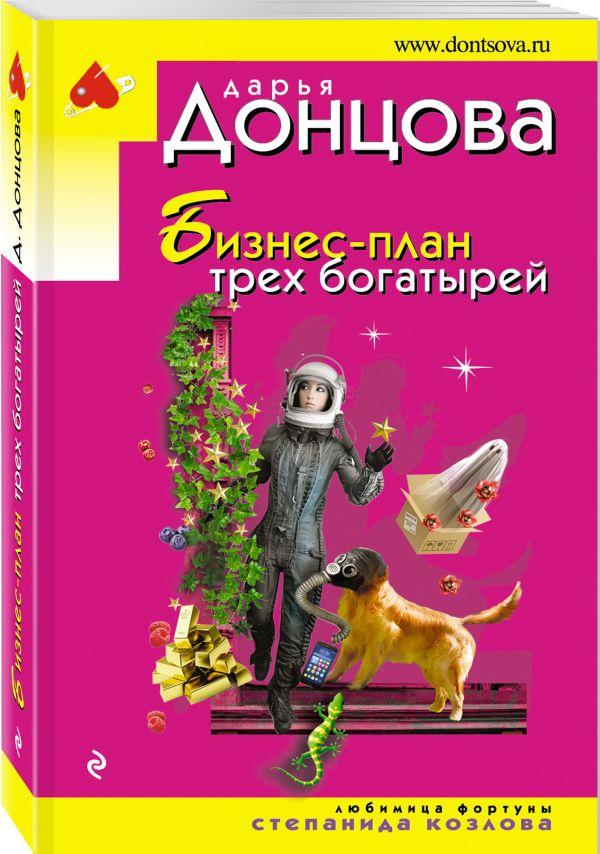 Донцова Дарья Аркадьевна Бизнес-план трех богатырей тарифный план