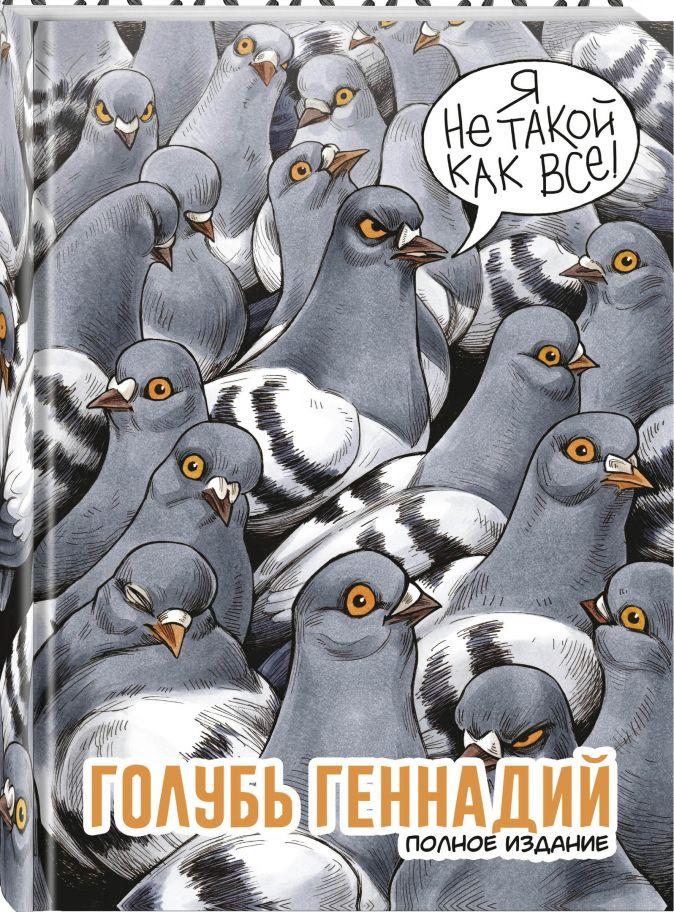 Koro - Голубь Геннадий. Полное издание обложка книги