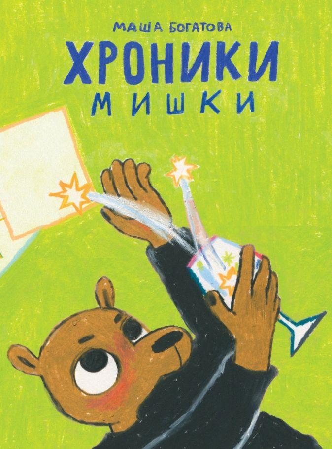 Маша Богатова - Хроники Мишки обложка книги