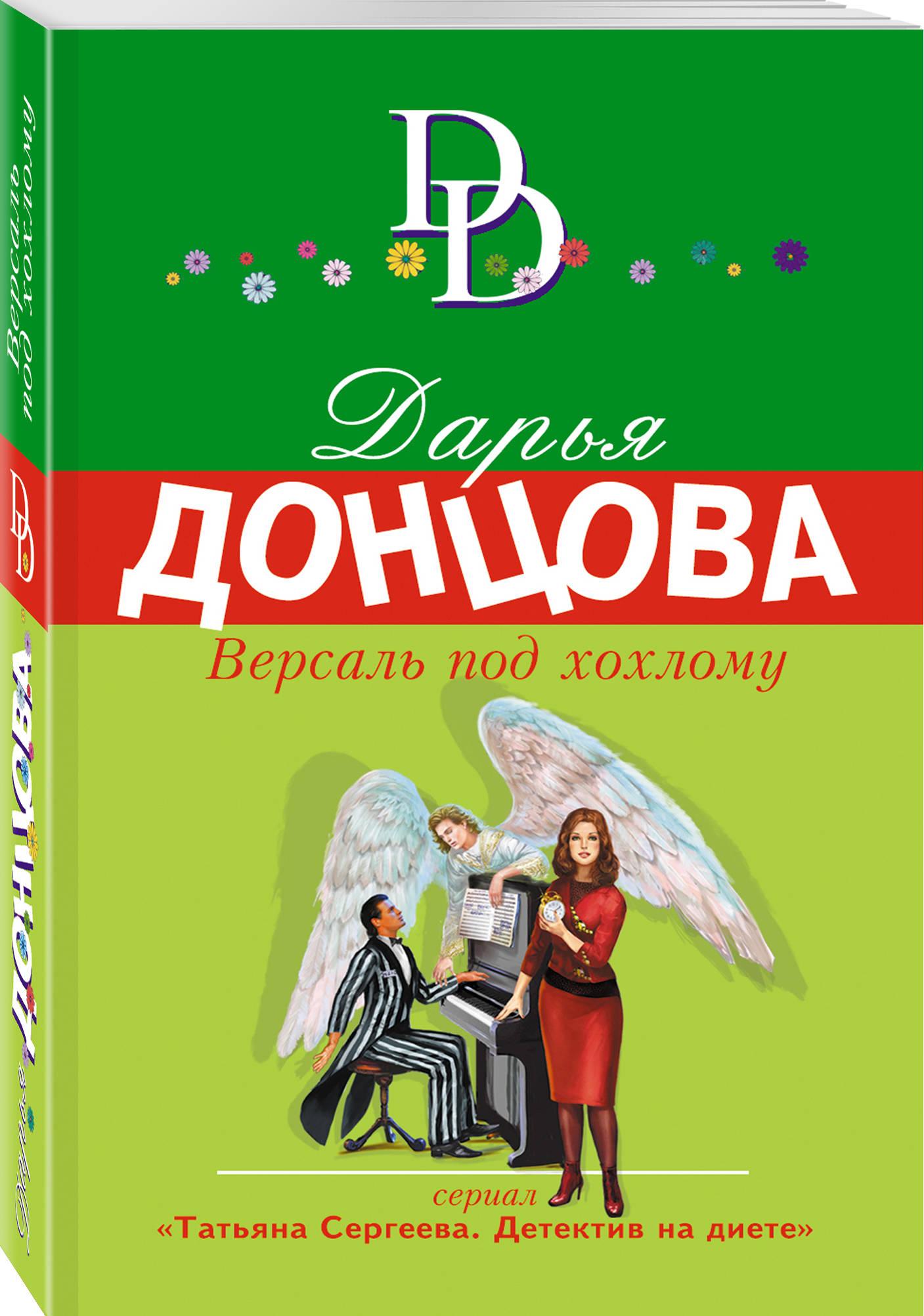 Донцова Дарья Аркадьевна Версаль под хохлому