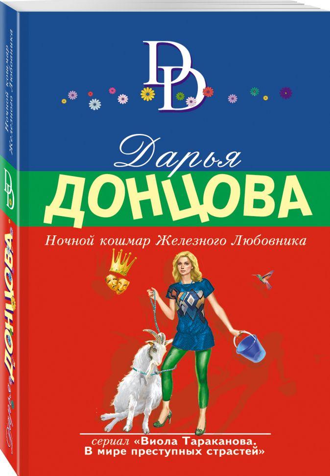 Ночной кошмар Железного Любовника Дарья Донцова