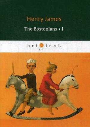 The Bostonians I = Бостонцы. Ч.1: на англ.яз James H.