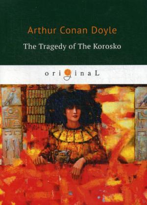 The Tragedy of The Korosko = Трагедия пассажиров «Короско»: на англ.яз Doyle A.C.