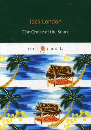 London J. The Cruise of the Snark = Путешествие на «Снарке»: на англ.яз london j the road isbn 9785521075164