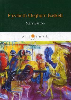 Mary Barton = Мэри Бартон: кн. на англ.яз Gaskell E.C.