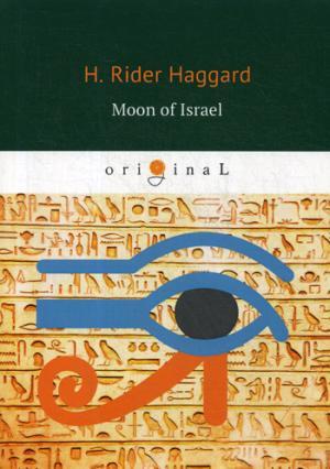 Haggard H.R. Moon of Israel = Луна Израиля: на англ.яз haggard henry rider swallow