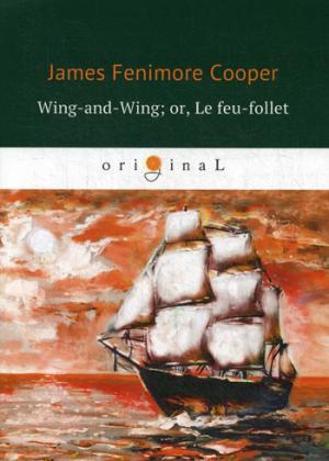 Wing-and-Wing; or, Le feu-follet = Блуждающий огонек: на англ.яз Cooper J.F.