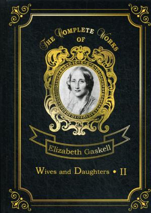 Wives and Daughters 2 = Жены и дочери 2: на англ.яз Gaskell E.C.