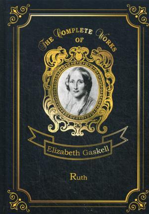 Ruth = Руфь. Т. 8.: на англ.яз Gaskell E.C.