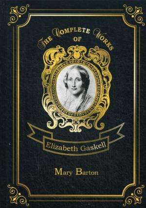 Gaskell E.C. Mary Barton = Мэри Бартон: на англ.яз mary barton