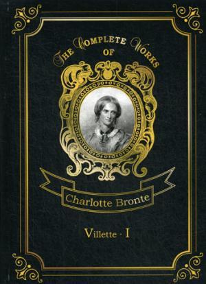 Villette 1 = Городок 1. Т. 5: на англ.яз Bronte C.