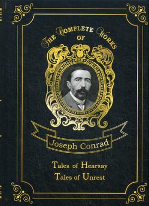 цена Conrad J. Tales of Hearsay & Tales of Unrest = Повести о слухах и Рассказы о непокое. Т. 12: на англ.яз онлайн в 2017 году