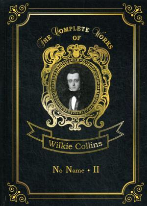 No name II = Без права на наследство 2: на англ.яз Collins W.