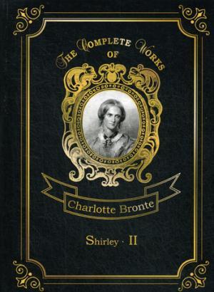 Shirley 2 = Шерли 2. Т. 4: на англ.яз Bronte С.