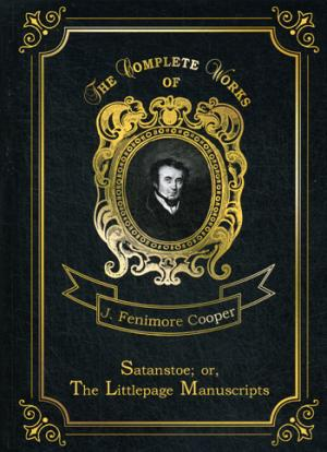 Satanstoe; or, The Littlepage Manuscripts = Сатанстоу. Т. 6: на англ.яз Cooper J.F.