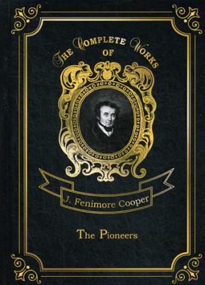 The Pioneers = Пионеры. Т. 4: на англ.яз Cooper J.F.