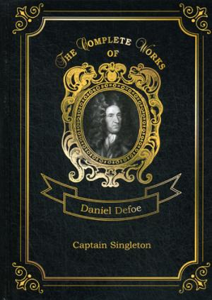 Defoe D. Captain Singleton = Капитан Синглетон. Т. 10: на англ.яз