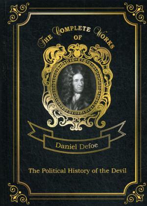 The Political History of the Devil = Политическая История дьявола. Т. 11: на англ.яз Defoe D.