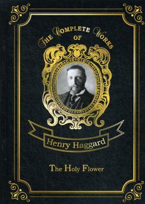 The Holy Flower = Священный цветок: на англ.яз Haggard H.R.