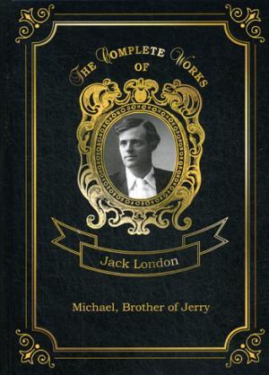 Michael, Brother of Jerry = Майкл, брат Джерри. Т. 11: на англ.яз London J.