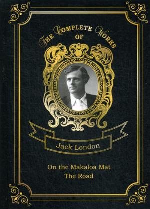 On the Makaloa Mat and The Road = На циновке Макалоа и Дорога. Т. 27: на англ.яз London J.