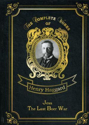 Haggard H.R. Jess The Last Boer War = Джесс и Последняя Бурская война: на англ.яз haggard h jess the last boer war