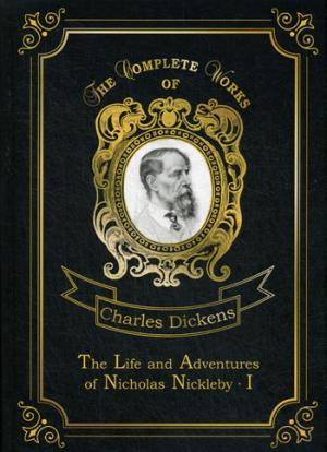 The Life and Adventures of Nicholas Nickleby 1 = Жизнь и приключения Николоса Никльби 1. Т.7: на англ.яз Dickens C.