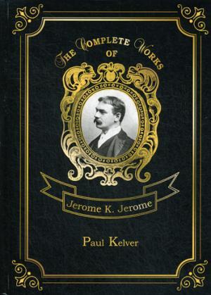 Paul Kelver= Пол Келвер. Т. 2: на англ.яз Jerome J.K.