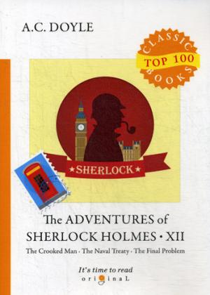 The Adventures of Sherlock Holmes XII = Приключения Шерлока Холмса XII: на англ.яз Doyle A.C.