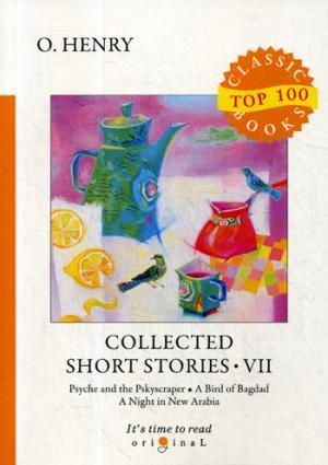 Collected Short Stories 7 = Сборник коротких рассказов 7: на англ.яз Henry O.