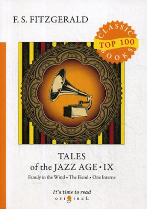 Fitzgerald F.S. Tales of the Jazz Age 9 = Сказки века джаза 9: на англ.яз