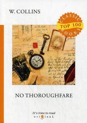 No Thoroughfare = В тупике: на англ.яз Collins W.