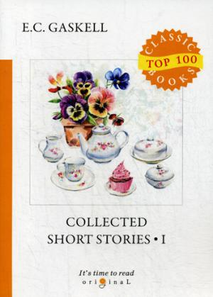 Collected Short Stories 1 = Сборник рассказов 1: на англ.яз Gaskell E.C.