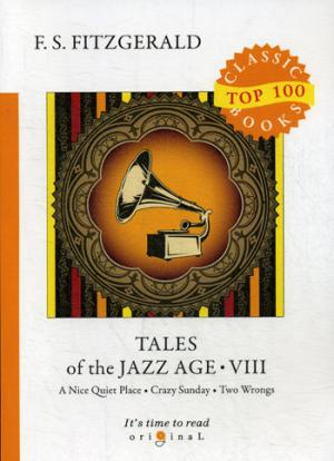 Fitzgerald F.S. Tales of the Jazz Age 8 = Сказки века джаза 8: на англ.яз