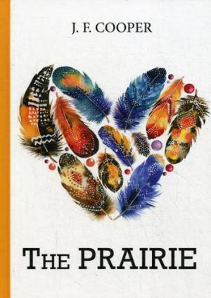 The Prairie = Прерия: роман на англ.яз Cooper J.F.