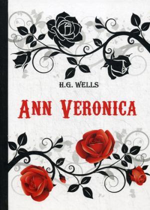 Ann Veronica = Анна Вероника: роман на англ.яз Wells H.G.