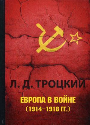 Троцкий Л.Д. - Европа в войне (1914–1918 гг.) обложка книги