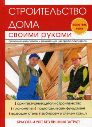 Строительство дома своими руками Сост. Серикова Г.А.