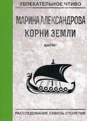 Варяг Александрова М.