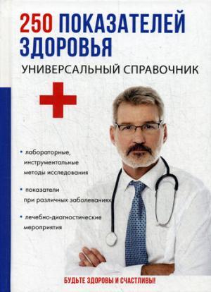 250 показателей здоровья. Универсальный справочник Ишманов М.Ю.