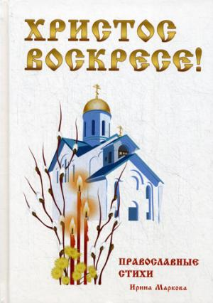 Христос Воскресе! Православные стихи Маркова И.
