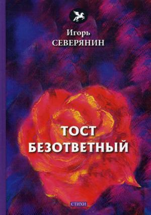 Тост безответный: стихи Северянин И.