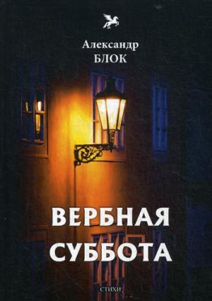 Вербная суббота (1903-1904). Т. 3: стихи Блок А.