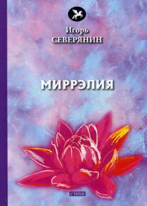 Миррэлия: стихи Северянин И.