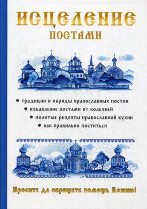 Исцеление постами Хамидова В.Р., Бабаев М.С.