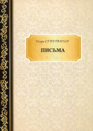 Письма Северянин И.