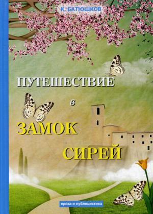 Путешествие в замок Сирей Батюшков К.